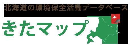 きたマップ 北海道の自然環境保全活動データベース