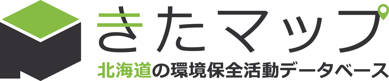 北海道の環境保全データベース きたマップ
