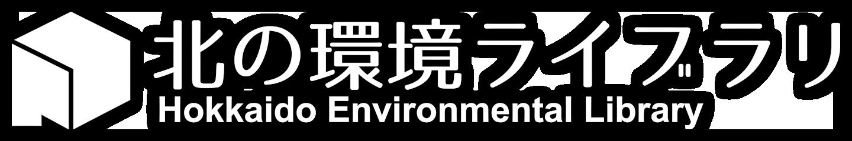 北の環境ライブラリ