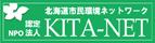 北海道市民環境ネットワーク
